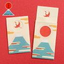 日本市 からくりぽち袋 富士山 3枚入