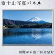 富士山写真パネル西湖から富士山を望む(YN-004-PP)B3サイズ当店オリジナル写真パネル