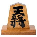 天童将棋駒の置物 王将 六寸飾り駒(高さ18.2cm) 山形県の伝統工芸品 店舗・オフィス・新築祝いに Tendou-shougikoma Oushou, Wooden ornament