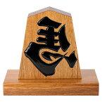 天童将棋駒の置物 左馬 六寸飾り駒(高さ18.2cm) 山形県の伝統工芸品 店舗・オフィス・新築祝いに Tendou-shougikoma Hidariuma, Wooden ornament