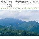 日本紀行 神奈川県 大観山からの景色 山と鳶 (nk14-4714) 当店オリジナル写真販売 Photo frame, View of Taikanzan