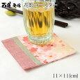 百道発信花影コースター流水桜ピンク(IKI-1366)リバーシブル福岡県の布製品Fabriccoaster