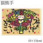絵葉書 福熊手 (EK-6045) Good luck greeting card