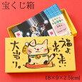 宝くじ箱招猫(K-1044)金運アップの縁起物Lotterybox