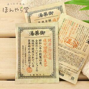 入浴剤:ほんやら堂 昭和八年創製の御薬湯(医薬部外品) 1P健康・冷え性・疲労回復・肌美容