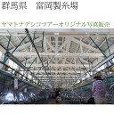 日本紀行 群馬県 富岡製糸場 (nk10-8023) 当店オリジナル写真販売 Photo frame, Tomioka silk mill