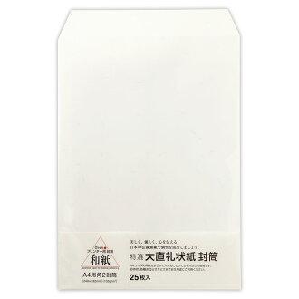 印表機紙張信封大小對應于 25 直感謝便條紙角 2 信封 (外 A4 大小) 噴墨和鐳射