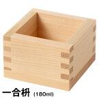 ますや 一合枡 岐阜県大垣市の檜製計量器・酒器