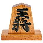 天童将棋駒の置物 王将 四寸飾り駒(高さ12.1cm) 山形県の伝統工芸品 店舗・オフィス・新築祝いに Tendou-shougikoma Oushou, Wooden ornament