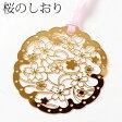 桜のしおりE (SKG005) 金の栞シリーズ 24K表面加工 金属製ブックマーカー Metal bookmark, Gold cherry