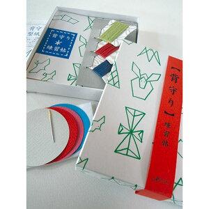 アートブック:背守り練習帖 お母さんが縫った小さなおまじない Semamori renshu chou