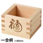 ますや 一合枡 福寿 岐阜県大垣市の檜製計量器・酒器