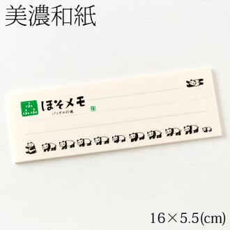 放送呵呵拼寫注熊貓遊行 (LM69) 30 便條紙便箋本美濃紙紙