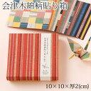会津木綿柄貼り箱朱砂(しゅしゃ)9×9cm折り紙80枚入りAizu cotton pattern paper box and origami