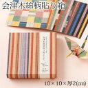 会津木綿柄貼り箱虹紡(にじつむぎ)9×9cm折り紙80枚入りAizu cotton pattern paper box and origami