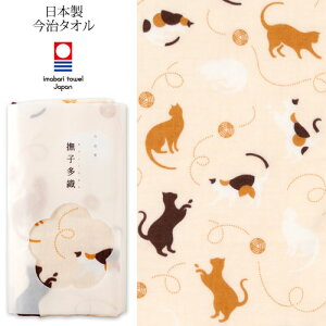 今治・日本製のタオル:撫子多織 -なでしこたおる- 猫|upup7