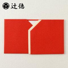 伝統的な折形をベースに作った紙の懐紙入れ:辻徳 折形懐紙入れ AWASE りんご
