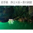 インテリア写真額縁 浄土ヶ浜・青の洞窟 (YN-015-PF) 当店オリジナル写真パネル オフィス・店...