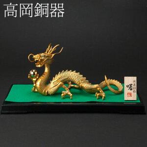 高岡銅器 曙龍 龍の置物 Takaoka douki shoryu dragon interior