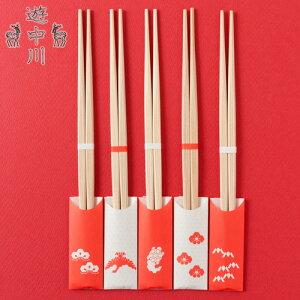 祝箸 めでたあさのは 5膳セット 遊 中川 正月祝箸