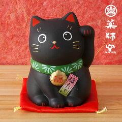 招き猫・陶器:薬師窯 招き猫 錦彩福おいで招き猫 中・黒猫【家内安全】(7519)