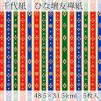 千代紙ひな壇友禅紙特寸5枚セット(菊判四つ切サイズ)※メール便では発送できませんChiyogami,Japanesepatternpaper