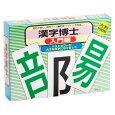【カードゲーム】奥野かるた店漢字博士入門編漢字で遊ぶカードゲーム年齢目安6歳位~