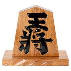 天童将棋駒の置物 王将 一尺飾り駒(高さ約30.3cm) 山形県の伝統工芸品 店舗・オフィス・新築祝いに Tendou-shougikoma Oushou, Wooden ornament