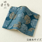 遊 中川 ブックカバー 秋の小紋 きんぎん木犀霞文 文庫本サイズ Yu-nakagawa Fabric book cover, Autumn pattern