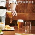 クラフトビアグラスセットビールを愉しむ3種類のグラスセット食洗機OKCraftbeerglassset