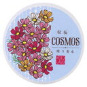 コトラボ 練り香水 秋:秋桜(コスモス) ほのかな秋桜の香り ソリッドパフューム Kotolabo solid perfume, Cosmos