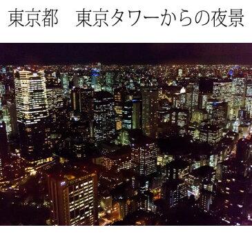 インテリア写真額縁 東京タワーからの夜景3 当店オリジナル写真パネル オフィス・店舗の装飾に Photo frame, Night view from Tokyo Tower