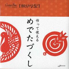 紋切り型・和紙:切って楽しい♪いろいろ使える♪紋切り型 めでたづくし色紙100付き