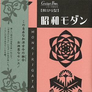 紋切り型・和紙:紋切り型 昭和モダン色紙100枚付き