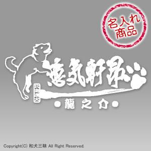 北海道犬・名入れステッカー/意気軒昂 車 玄関 グッズ 雑貨 名前 イラスト