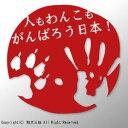このステッカーの売上金額の10%を日本赤十字社を通し寄付させて頂きます。人もわんこも、がん...
