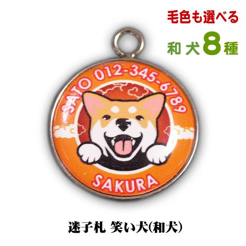 迷子札 笑い犬(和犬) 秋田犬 甲斐犬 紀州犬 四国犬 北海道犬 狆 日本スピッツ 柴犬 犬 名前 ペット おしゃれ 日本犬 グッズ 雑貨 まいごふだ