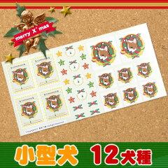 見るたびに笑顔がこぼれちゃう!(12/15まで)【クリスマス限定グッズ】わんこサンタのクリスマ...