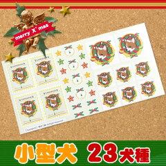 【クリスマス限定グッズ】わんこサンタのクリスマスシール[和犬三昧 楽天市場店]