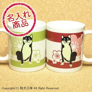 黒柴 名入れペアマグカップ(黒柴と梅) 黒 柴犬 名前 犬 誕生日 プレゼント グッズ 雑貨