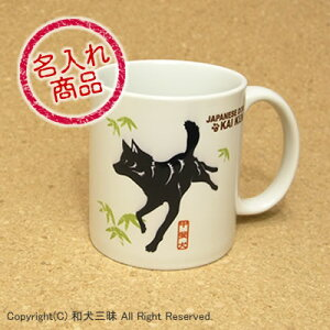 甲斐犬・名入れマグカップ(甲斐犬と笹002) かわいい和風デザインのオリジナルイラストが印刷...