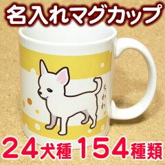 お名前マグカップ(小型犬)[和犬三昧 楽天市場店]