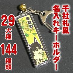 千社札風キーホルダー[和犬三昧 楽天市場店]