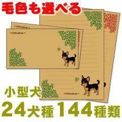 レターセット(小型犬) キャバリア[和犬三昧 楽天市場店]