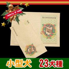 【クリスマス限定】わんこサンタのレターセット[和犬三昧 楽天市場店]