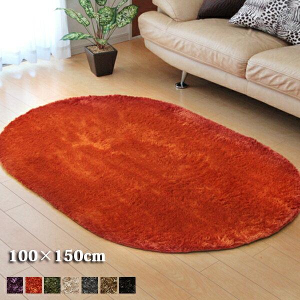 ラグ カーペット ラグマット 楕円形 100x150cm シャギー調 洗える マット 滑り止め 絨毯 じゅうたん ウレタン 送料無料