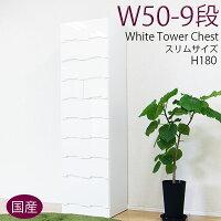 タンスチェストタワーチェスト幅50cm鏡面ホワイト衣類収納エナメル塗装仕上げ