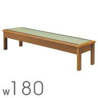 ベンチ椅子畳ベンチ長いす畳たたみ幅180cmチェアー和風モダン木製【送料無料レビューでQuoカードget!!】