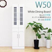 キッチン収納ダイニングボード食器棚カップボード食器台キッチンボード木製幅50cmホワイト