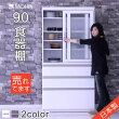 キッチン収納食器棚カップボード食器台キッチンボード木製幅90cmホワイトブラウン